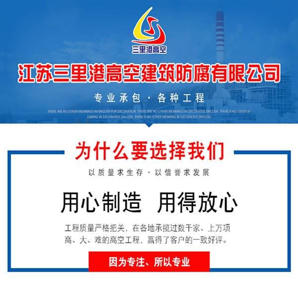 江苏三里港高空建筑防腐有限公司(图1)